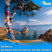 Байкал: родина восточного ветра (Авиа)