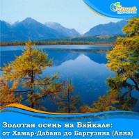 Золотая осень на Байкале: от Хамар-Дабана до Баргузина (Авиа)