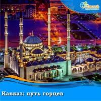 Кавказ: путь горцев (Авиа)