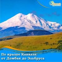 По крыше Кавказа: от Домбая до Эльбруса