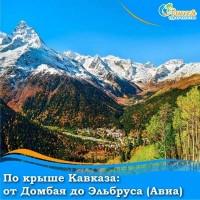 По крыше Кавказа: от Домбая до Эльбруса (Авиа)