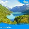 Алтай (Авиа)