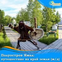 Полуостров Ямал: путешествие на край земли (ж/д)